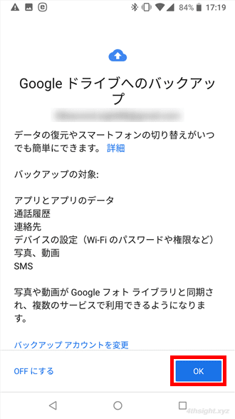 Android端末で「Google Play開発者サービス」を初期化する方法