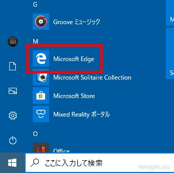Chromiumベースの新Microsoft Edgeをアンインストールする方法