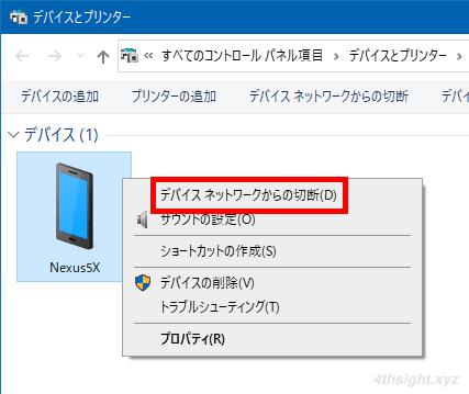 Windows10をAndroidスマホのBluetoothテザリングでインターネット接続する方法