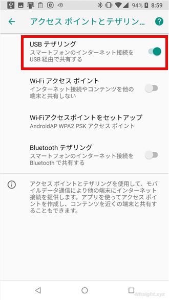 Windows10をAndroidのUSBテザリングでインターネット接続する方法