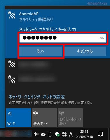 Windows10をAndroidスマホのWi-Fiテザリングでインターネット接続する方法