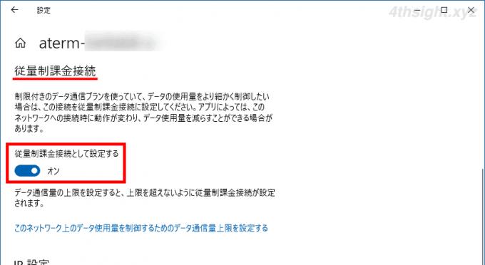 Windows10でデータ通信量を節約する方法(従量課金接続)