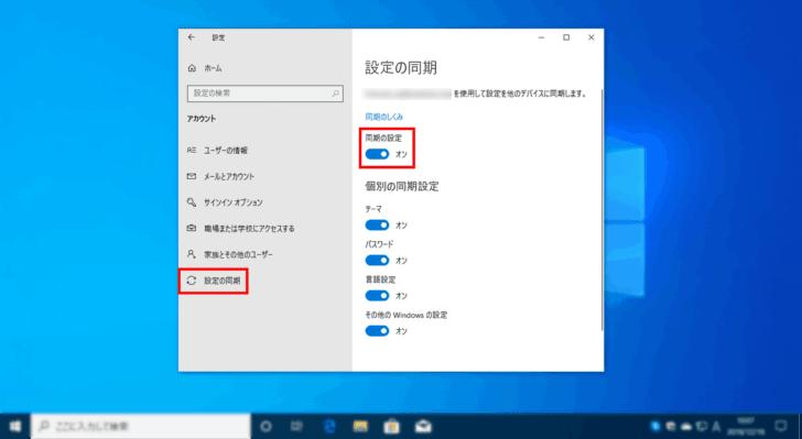 複数のWindows10を同じ個人設定で利用する方法(設定の同期)