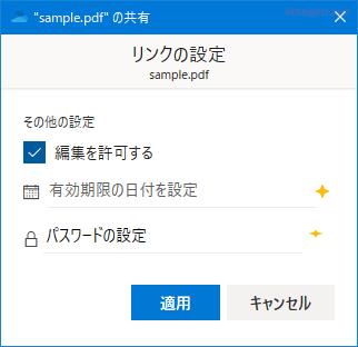 Windows10で「OneDrive」を使いこなす