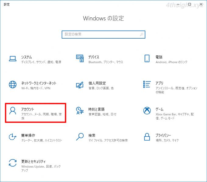 複数のWindows10を同じ個人設定で利用するには