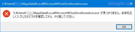 OneDriveで共有を解除してもエクスプローラーのアイコン表示が変わらないときは