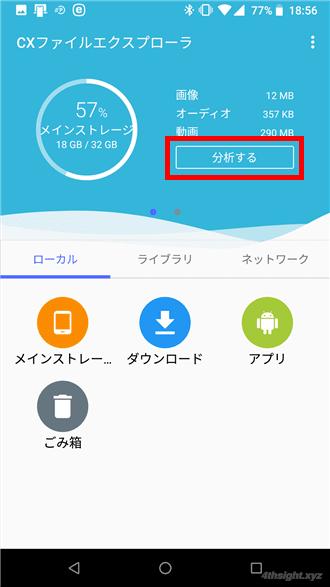 Android端末でのファイル操作におすすめのファイルマネージャー「Cx File Explorer」