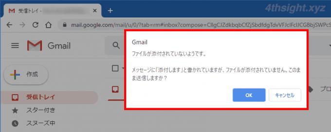 Gmailで誤送信を減らすための機能(ファイルの添付忘れ防止、送信取り消し)