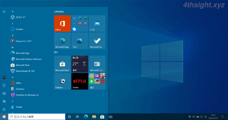 Windows10のスタートメニューは、2020年秋のアップデートでスタイリッシュに変身するかも