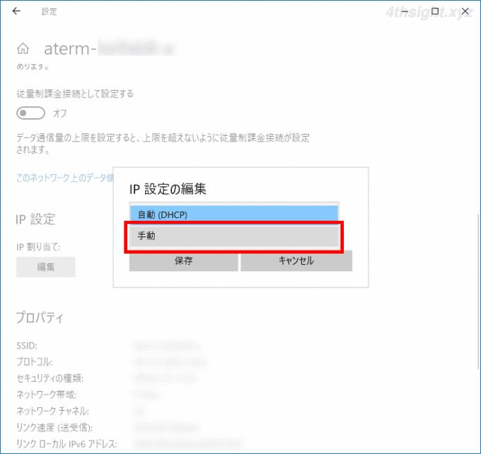 Windows10で無線LAN(Wi-Fi)を設定してインターネット接続する方法