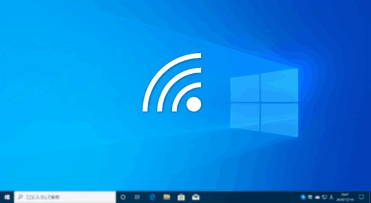 Windows10を無線LAN(Wi-Fi)でインターネット接続する方法