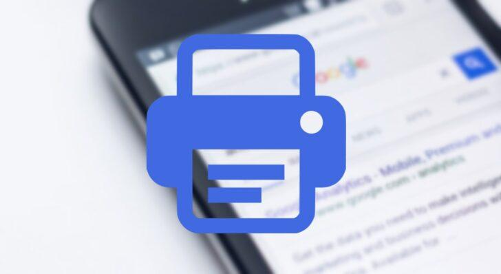 Android端末から自宅プリンターやコンビニプリントに直接印刷する方法