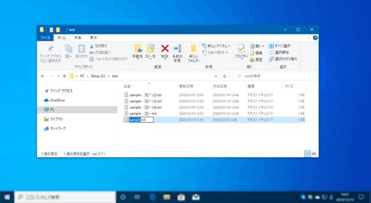 Windows10でフォルダーやファイルの名前を一括変更(リネーム)する方法