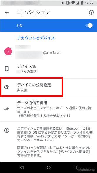 Android端末同士で近距離でデータ共有するなら「ニアバイシェア」がおすすめ
