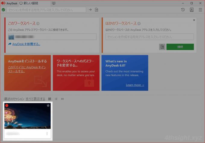 インターネット経由でAndroid端末をリモート操作するなら「AnyDesk」がおススメ