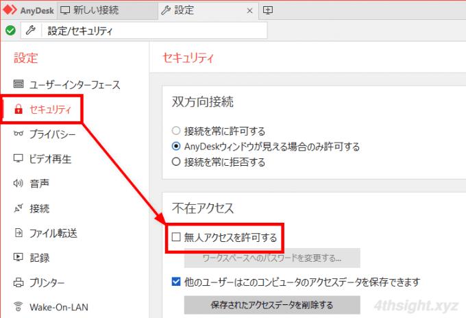 外出先から自宅の無人PCにリモート接続するなら「AnyDesk」がおすすめ