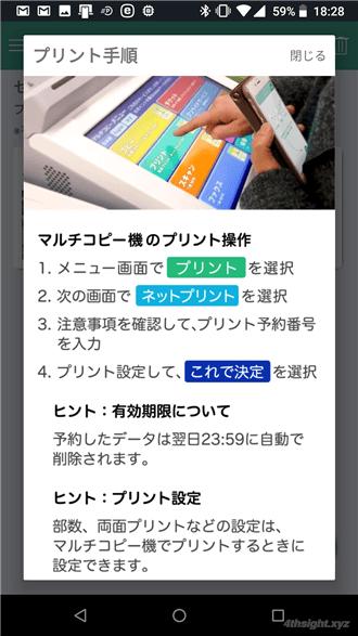 Android端末から自宅プリンターやコンビニプリントで直接印刷する方法