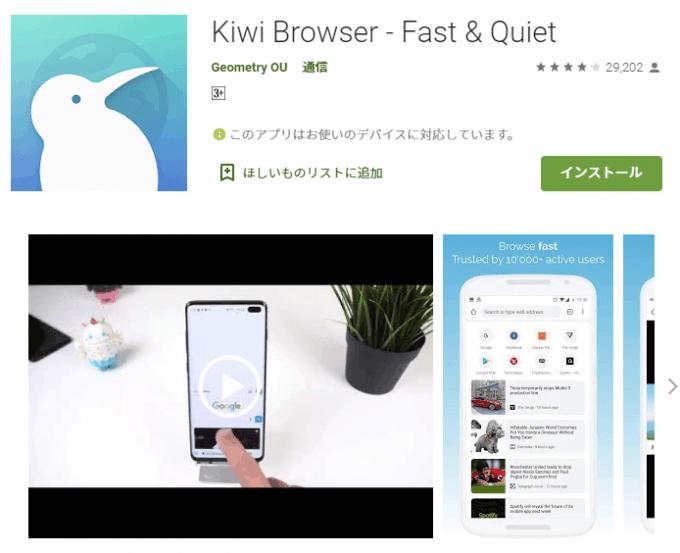 Android端末でChromeブラウザの拡張機能を利用するには