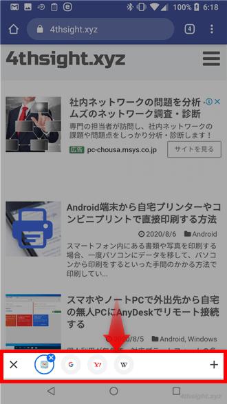 Android版Chromeブラウザでタブを素早く切り替える方法