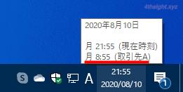 Windows10で複数の時計を表示する方法