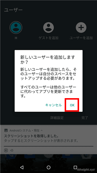 1台のAndroid端末を複数人で共用するならユーザーを追加しよう(マルチユーザー機能)