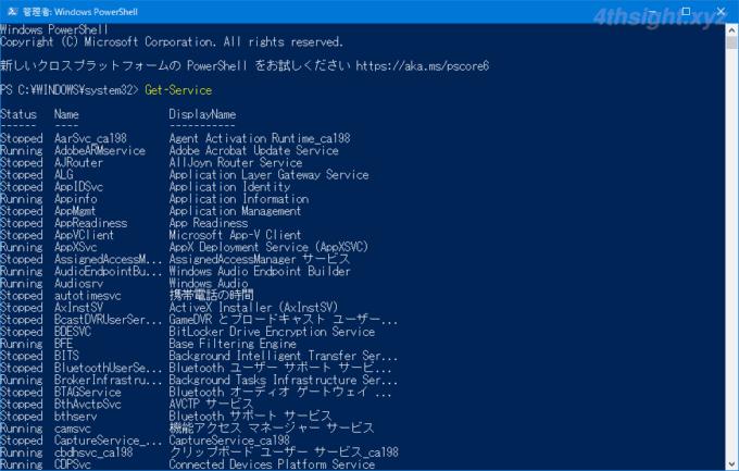 Windows環境でPowerShellを使ってサービスを制御する方法