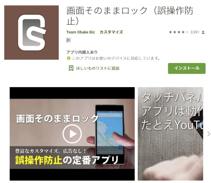 Android端末で画面を表示したままタッチ操作を無効化できるアプリ「画面そのままロック」