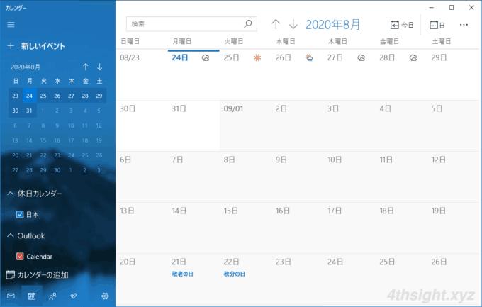 Windows10でおススメの標準搭載アプリ10選