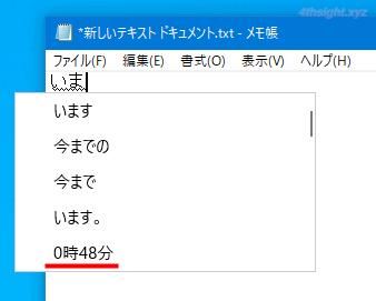 Windows10のMicrosoft IMEで日付や時刻を素早く入力する方法