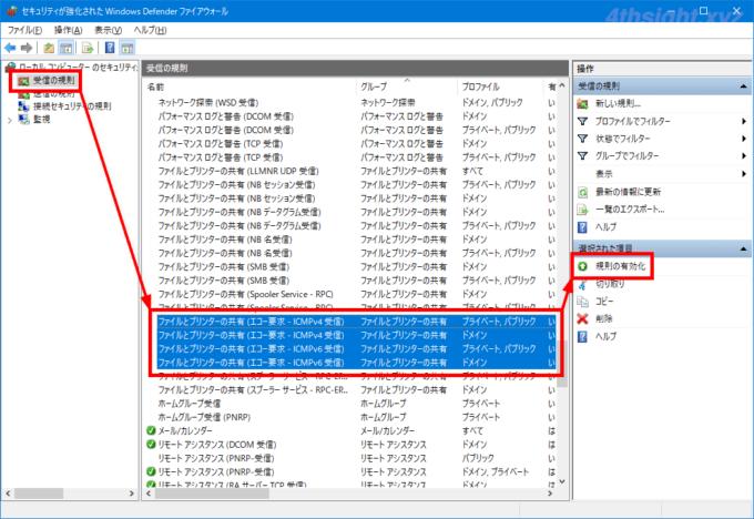 Windows10がPingコマンドに応答しないときの対処方法