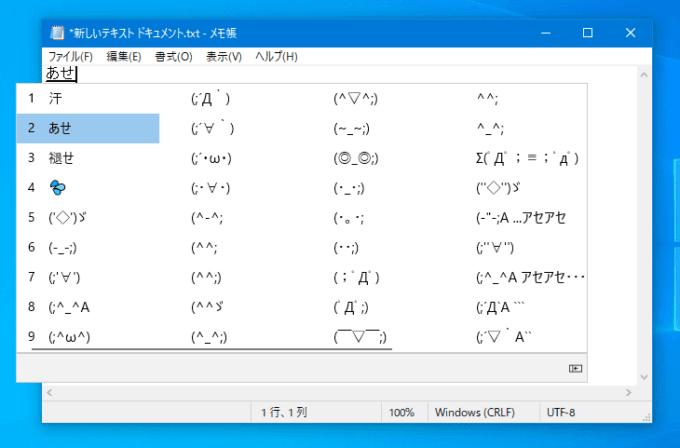Windows10のMicrosfot IMEで読み方が分からない文字を入力する方法