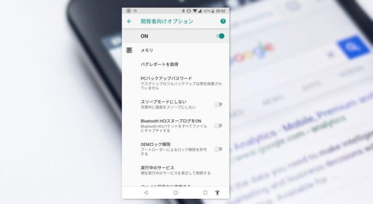 Android端末の「開発者向けオプション」を有効化/無効化する方法