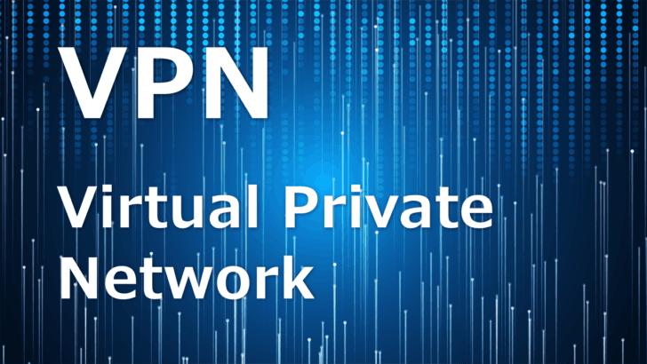 「VPN(Virtual Private Network)」をざっくりと理解する。