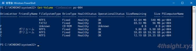 Windows10でドライブの空き容量をコマンドで確認する方法