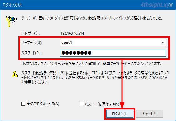 Windows10のエクスプローラーでFTPサーバーに接続する方法