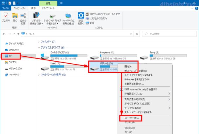 外付けHDD、USBメモリ、SDカードに最適なフォーマットとは
