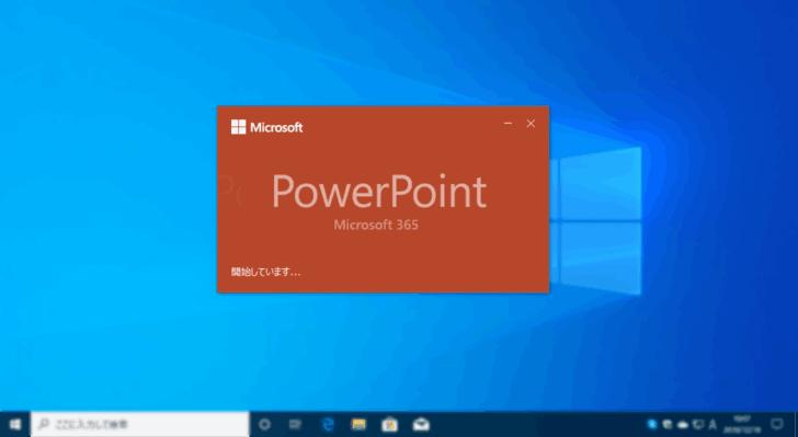PowerPoint(パワーポイント)で作業効率をアップするために覚えておきたいショートカット