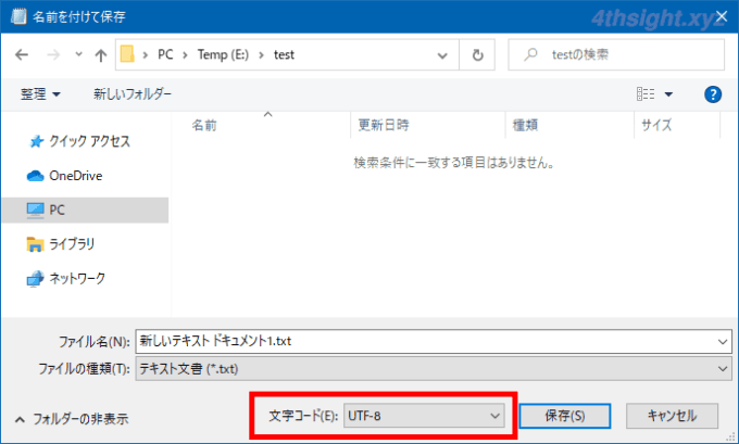 Windows10でテキストファイルの文字コードを変換する方法