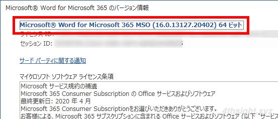 Microsoft Officeのバージョンを確認する方法(2020年版)