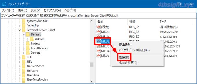 Windows10のリモートデスクトップで接続履歴を削除する方法