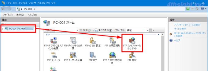 Windows10の機能でFTPサーバーを構築する方法