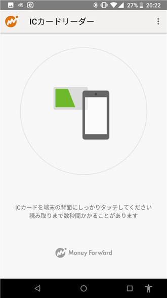 Androidスマホで手軽にPASMO、Suicaの残高を確認する