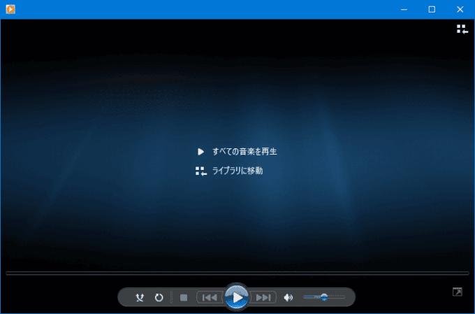 Windows10の標準アプリで再生できる音声ファイルや動画ファイルの種類