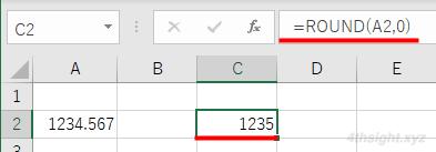 Excel(エクセル)で数値を四捨五入・切り捨て・切り上げする