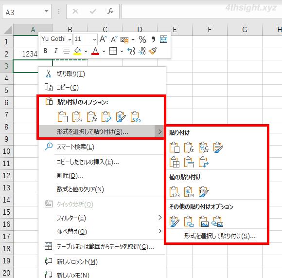 Excel(エクセル)で貼り付けするときは「形式を選択して貼り付け」で