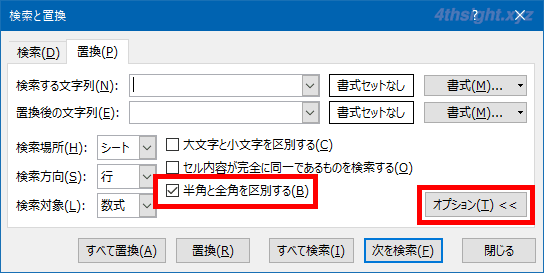 Excel(エクセル)で空白や改行を一括削除する方法