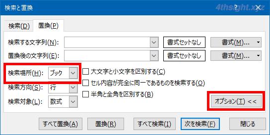 Microsoft Excel(エクセル)で空白や改行を一括削除する方法