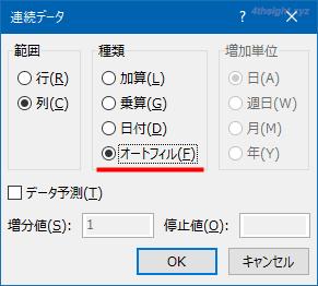 Excel(エクセル)で連続データをカンタンに入力する方法