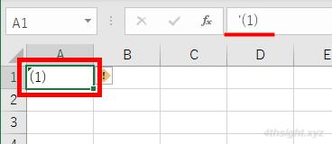 Excel(エクセル)で数値や@などを文字列として入力する方法