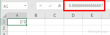 Excel(エクセル)で数値を分数で表示する方法